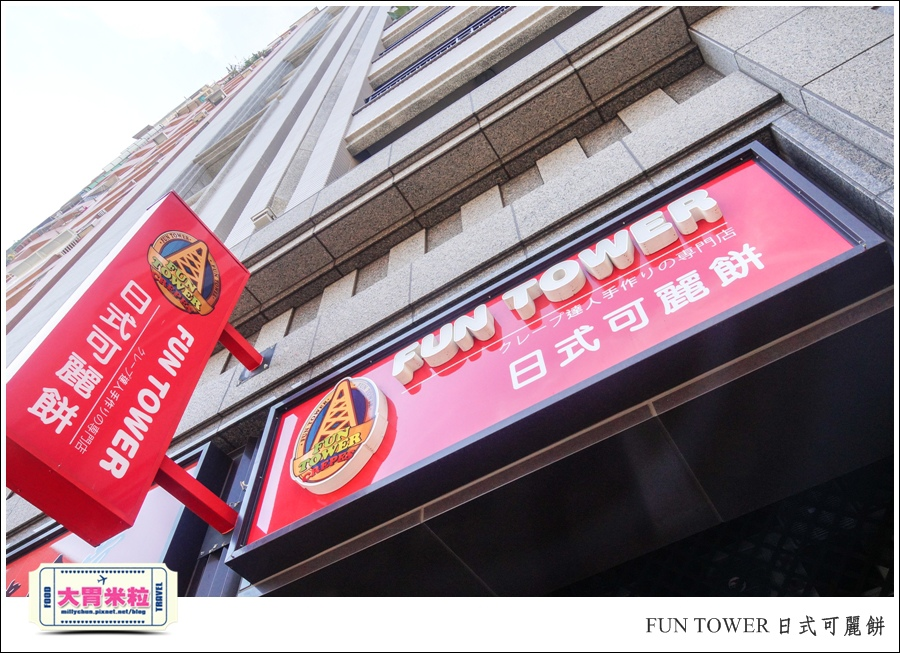 FUN TOWER日式可麗餅(高雄明華店)@高雄可麗餅甜點推薦@大胃米粒0002.jpg