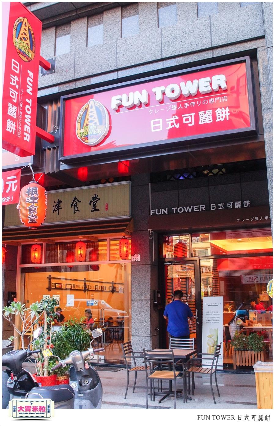 FUN TOWER日式可麗餅(高雄明華店)@高雄可麗餅甜點推薦@大胃米粒0001.jpg