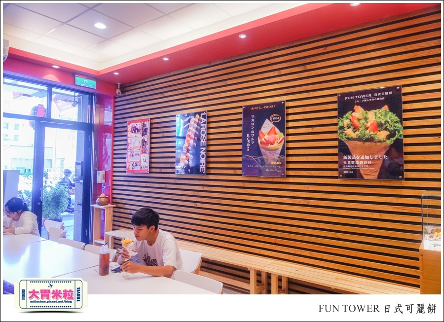 FUN TOWER日式可麗餅(高雄明華店)@高雄可麗餅甜點推薦@大胃米粒0004.jpg