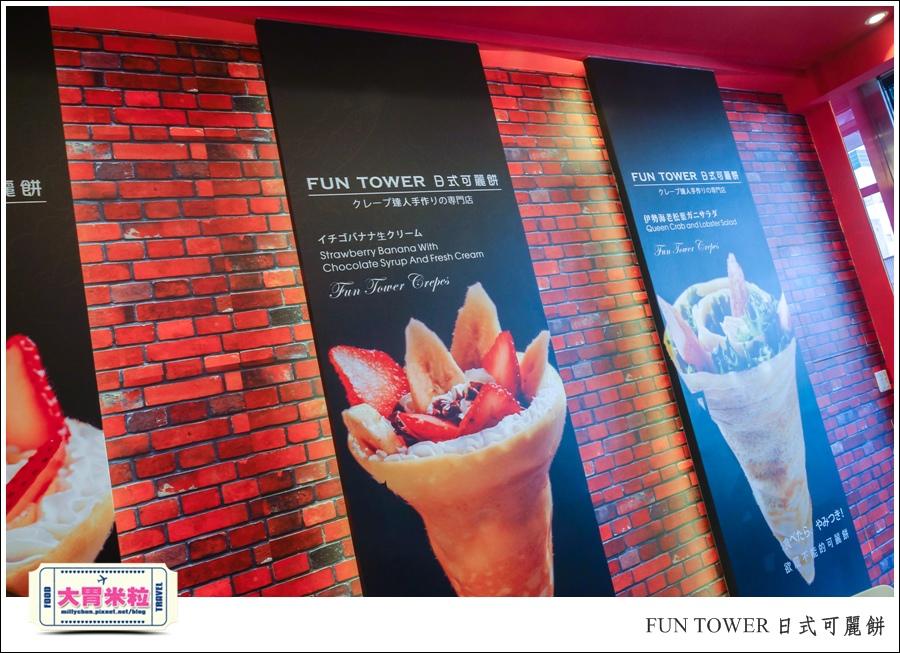 FUN TOWER日式可麗餅(高雄明華店)@高雄可麗餅甜點推薦@大胃米粒0006.jpg
