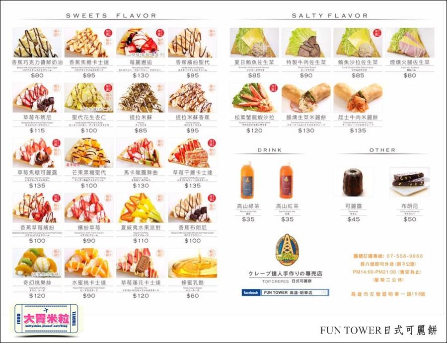 FUN TOWER日式可麗餅(高雄明華店)@高雄可麗餅甜點推薦@大胃米粒0056.jpg