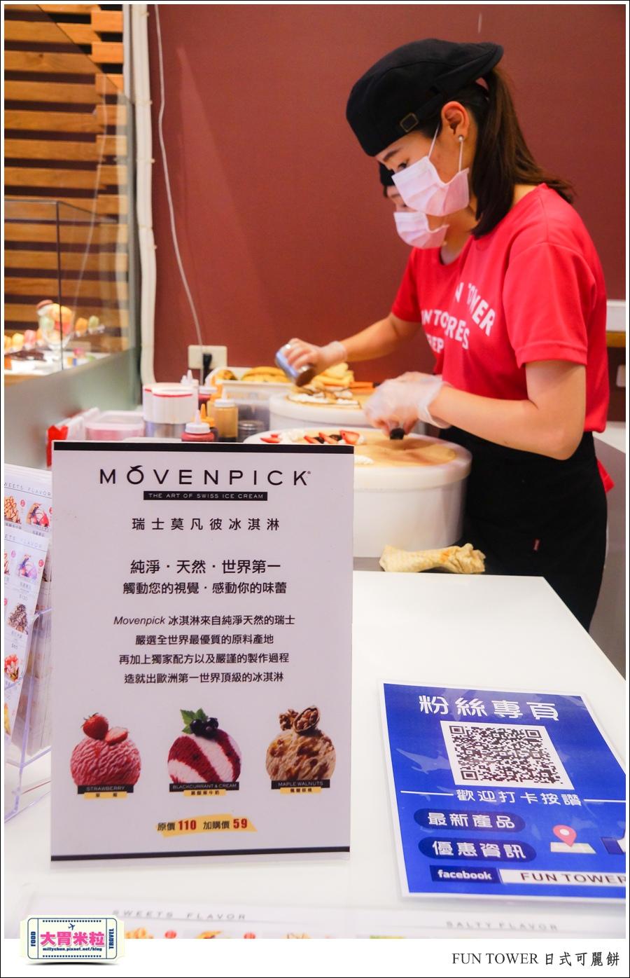 FUN TOWER日式可麗餅(高雄明華店)@高雄可麗餅甜點推薦@大胃米粒0018.jpg