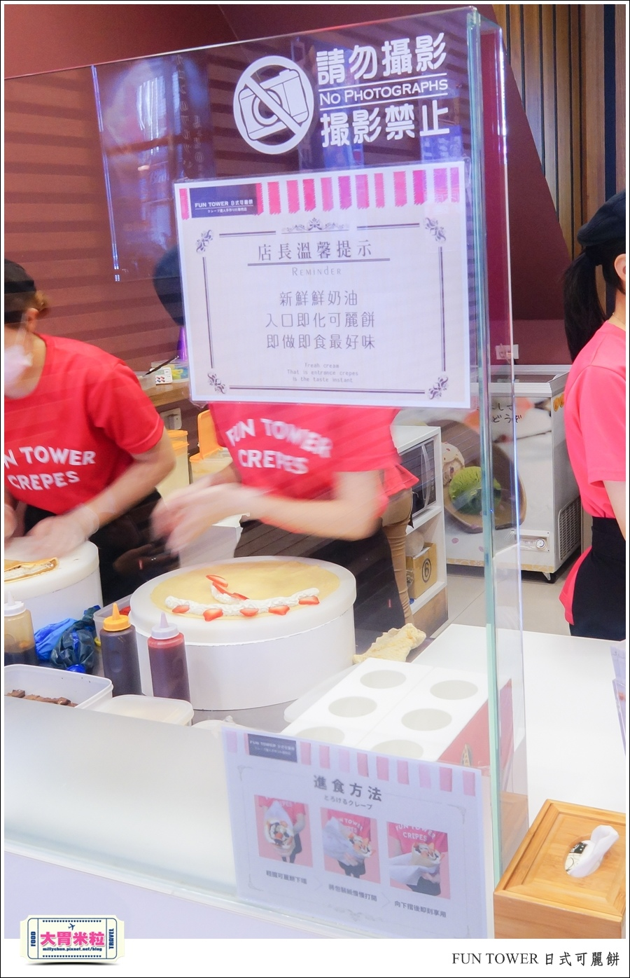 FUN TOWER日式可麗餅(高雄明華店)@高雄可麗餅甜點推薦@大胃米粒0053.jpg