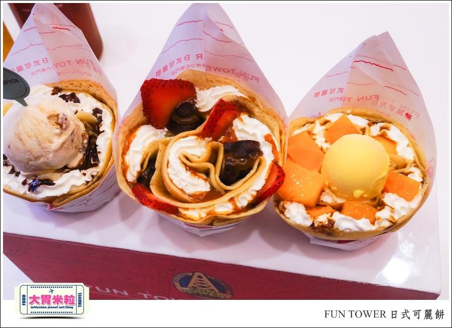 FUN TOWER日式可麗餅(高雄明華店)@高雄可麗餅甜點推薦@大胃米粒0029.jpg