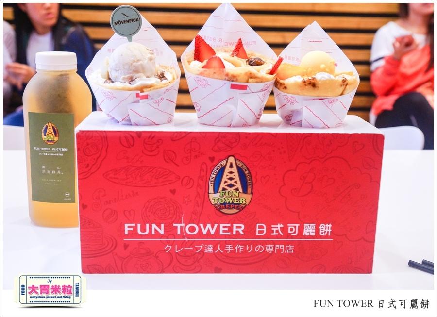 FUN TOWER日式可麗餅(高雄明華店)@高雄可麗餅甜點推薦@大胃米粒0028.jpg