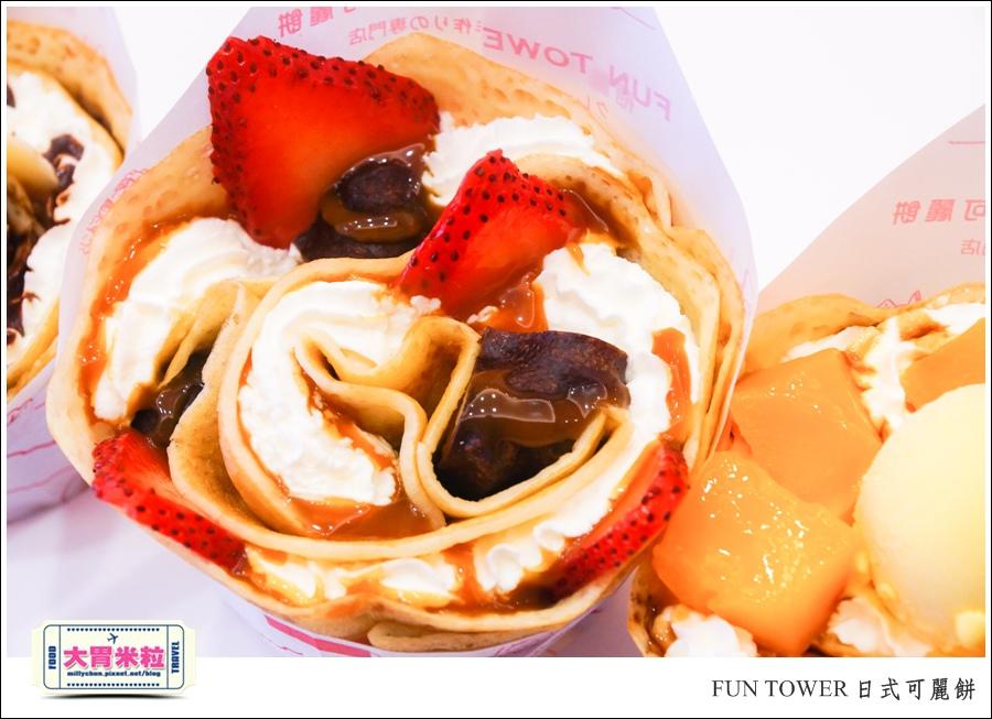 FUN TOWER日式可麗餅(高雄明華店)@高雄可麗餅甜點推薦@大胃米粒0036.jpg