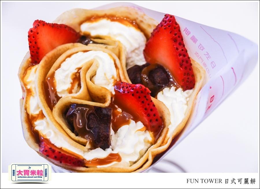 FUN TOWER日式可麗餅(高雄明華店)@高雄可麗餅甜點推薦@大胃米粒0037.jpg