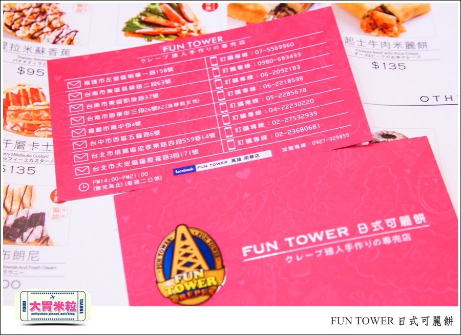 FUN TOWER日式可麗餅(高雄明華店)@高雄可麗餅甜點推薦@大胃米粒0052.jpg