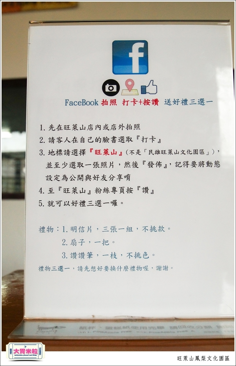 嘉義民雄旺萊山鳳梨酥文化園區@嘉義民雄必玩景點推薦@大胃米粒0044.jpg