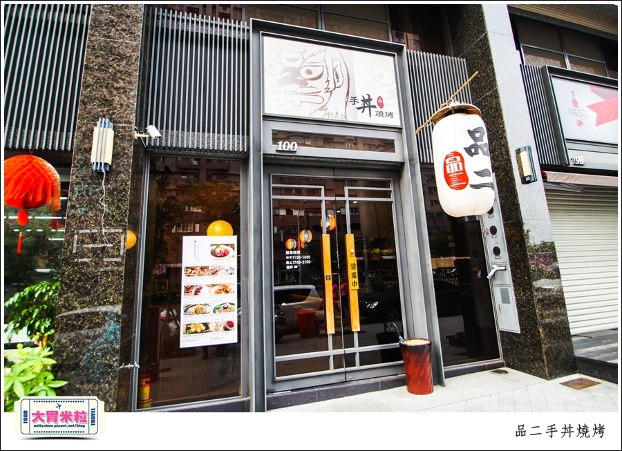 嘉義品二手丼燒烤@嘉義日式料理推薦@大胃米粒0002.jpg