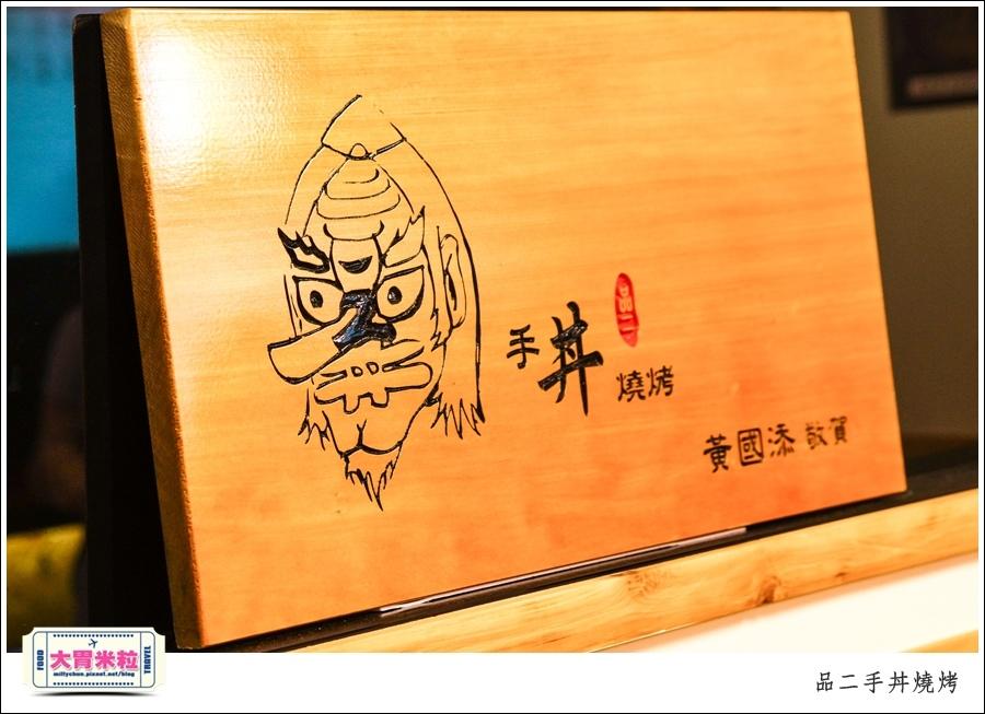 嘉義品二手丼燒烤@嘉義日式料理推薦@大胃米粒0008.jpg