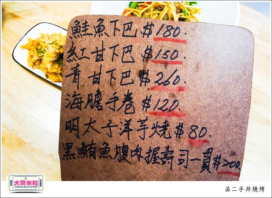 嘉義品二手丼燒烤@嘉義日式料理推薦@大胃米粒0019.jpg