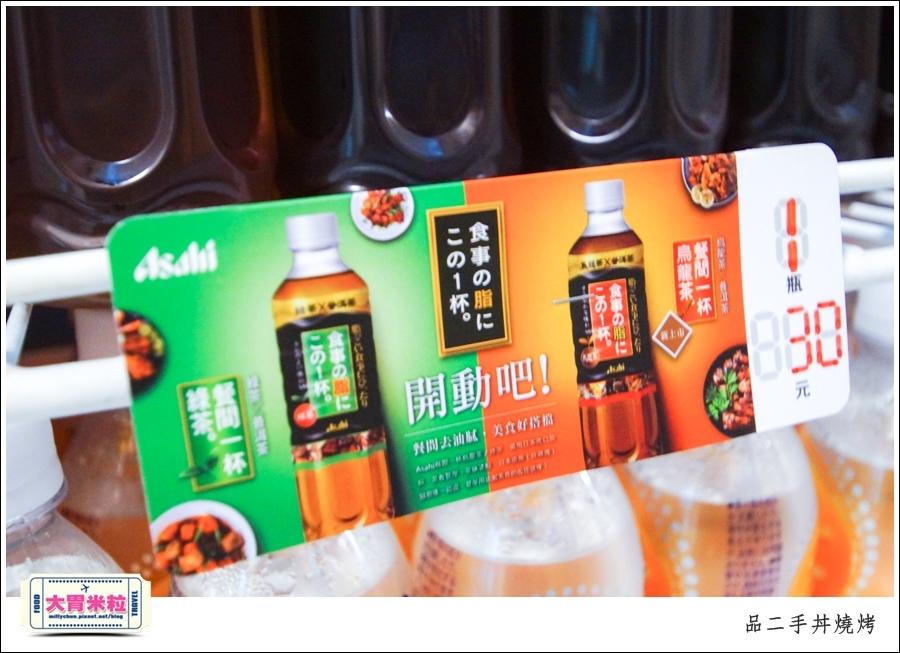 嘉義品二手丼燒烤@嘉義日式料理推薦@大胃米粒0014.jpg