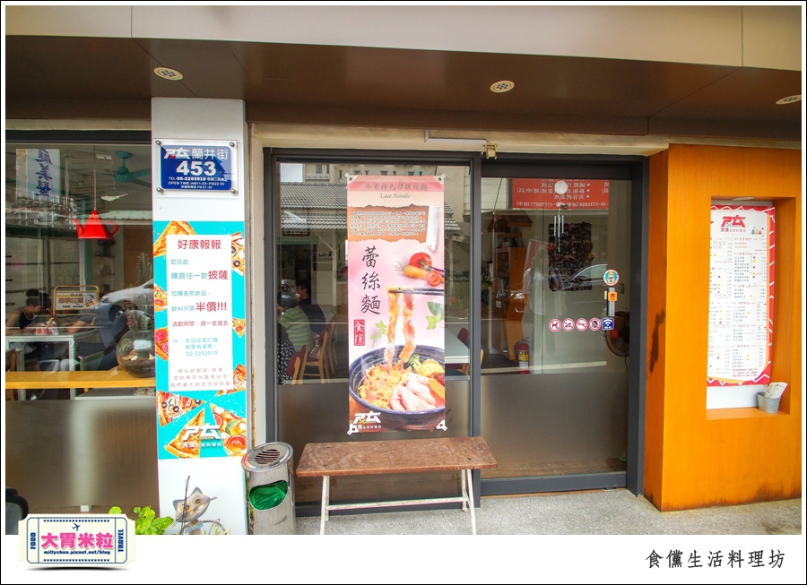 嘉義食儻生活料理坊@嘉義蘭丼街美食@大胃米粒0003.jpg