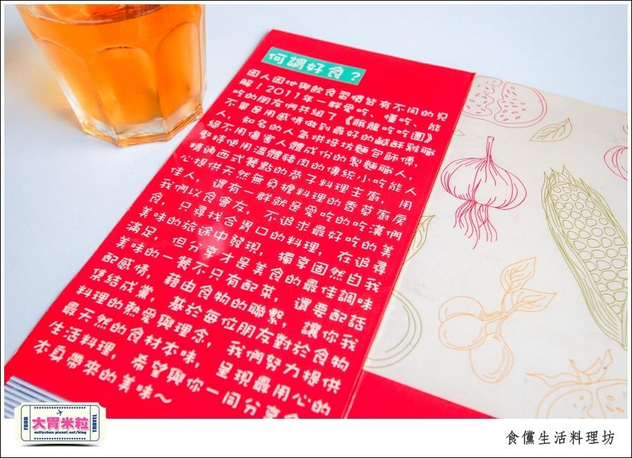 嘉義食儻生活料理坊@嘉義蘭丼街美食@大胃米粒0021.jpg