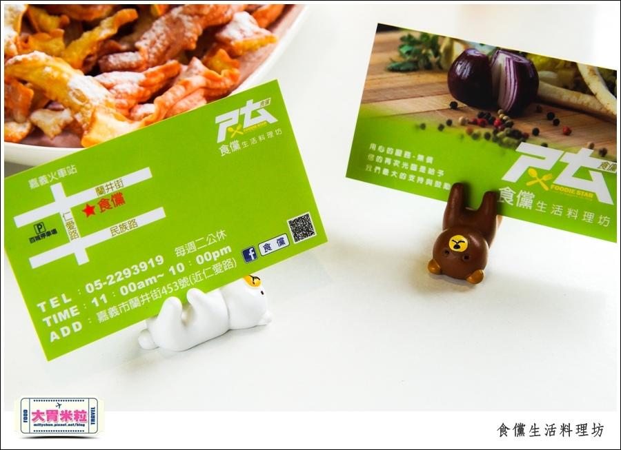 嘉義食儻生活料理坊@嘉義蘭丼街美食@大胃米粒0063.jpg