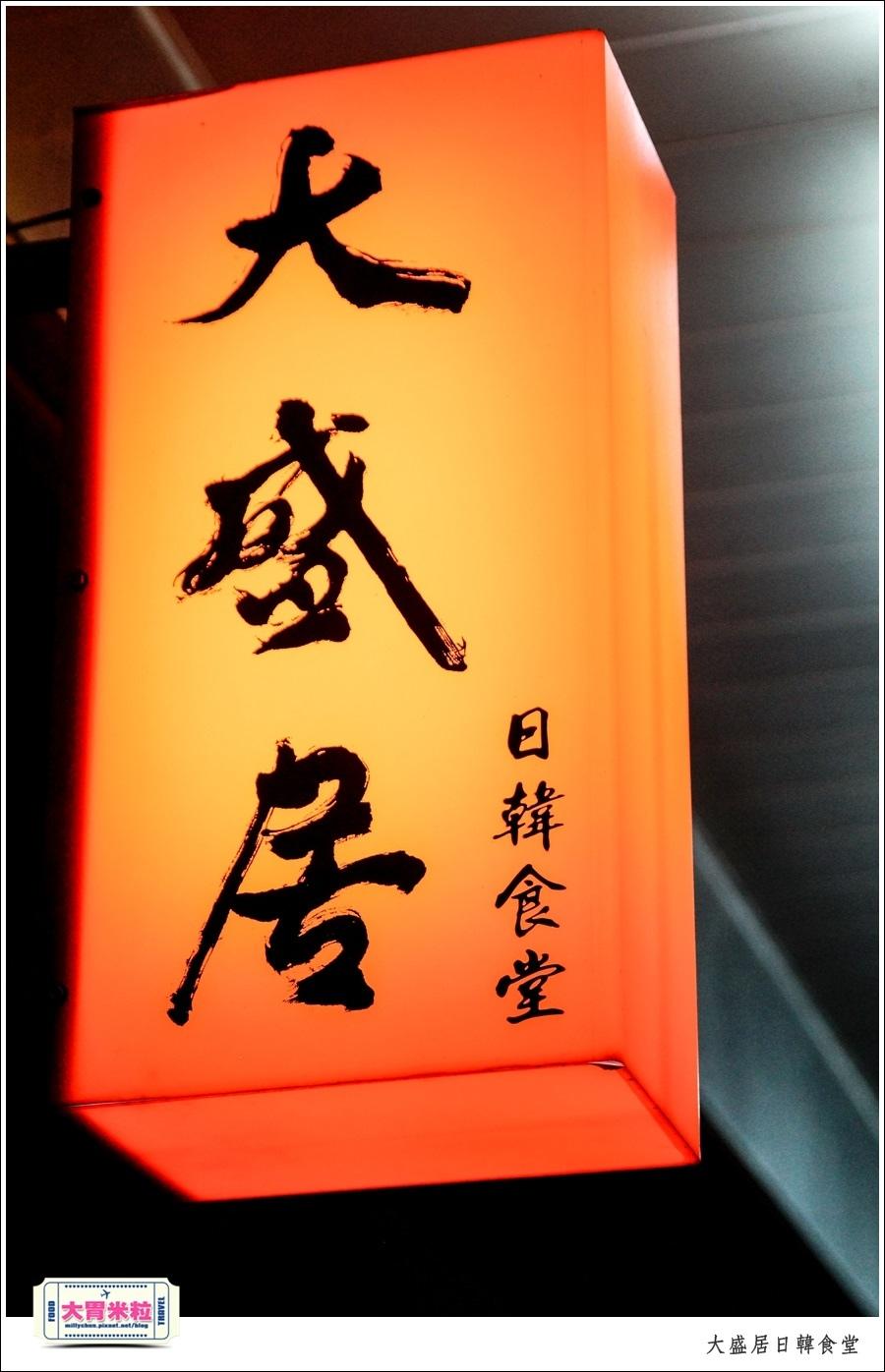 嘉義大盛居日韓食堂推薦@嘉義日式韓式料理推薦@大胃米粒0003.jpg