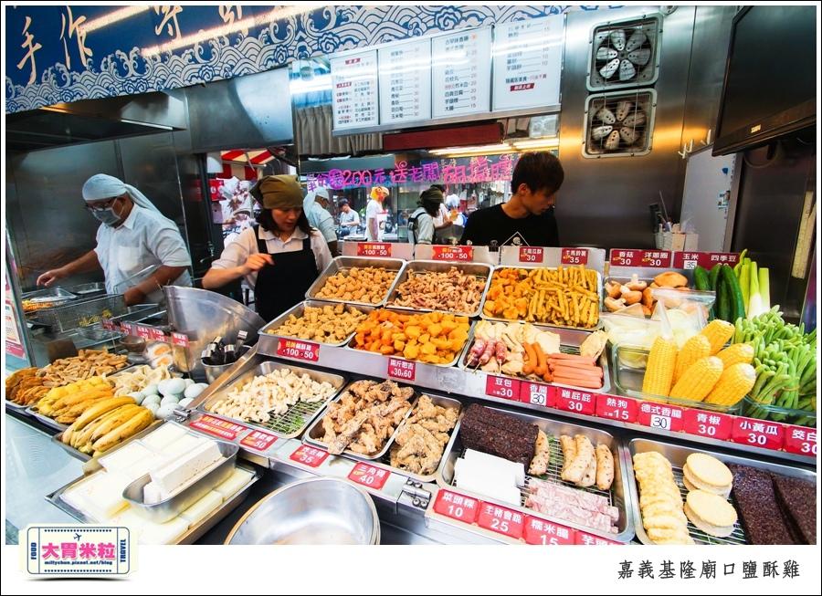 嘉義基隆廟口鹽酥雞推薦@嘉義市區必吃美食@大胃米粒00010005.jpg