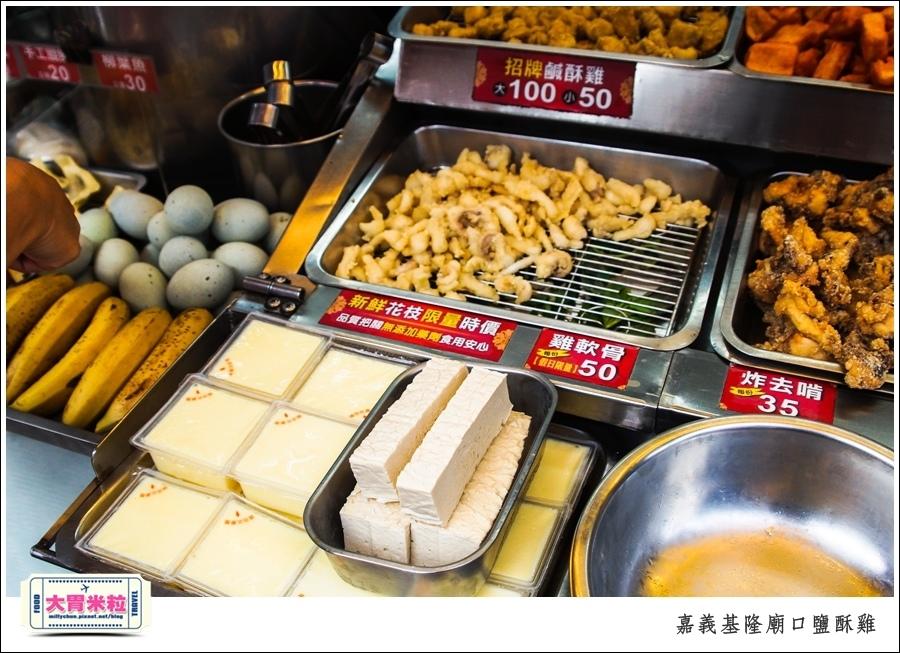 嘉義基隆廟口鹽酥雞推薦@嘉義市區必吃美食@大胃米粒00010011.jpg