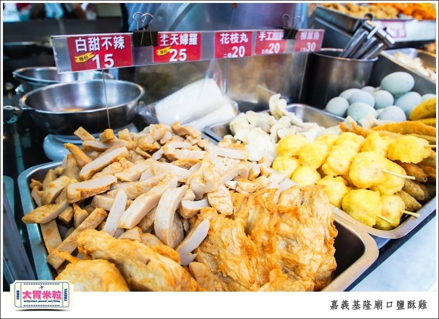 嘉義基隆廟口鹽酥雞推薦@嘉義市區必吃美食@大胃米粒00010014.jpg