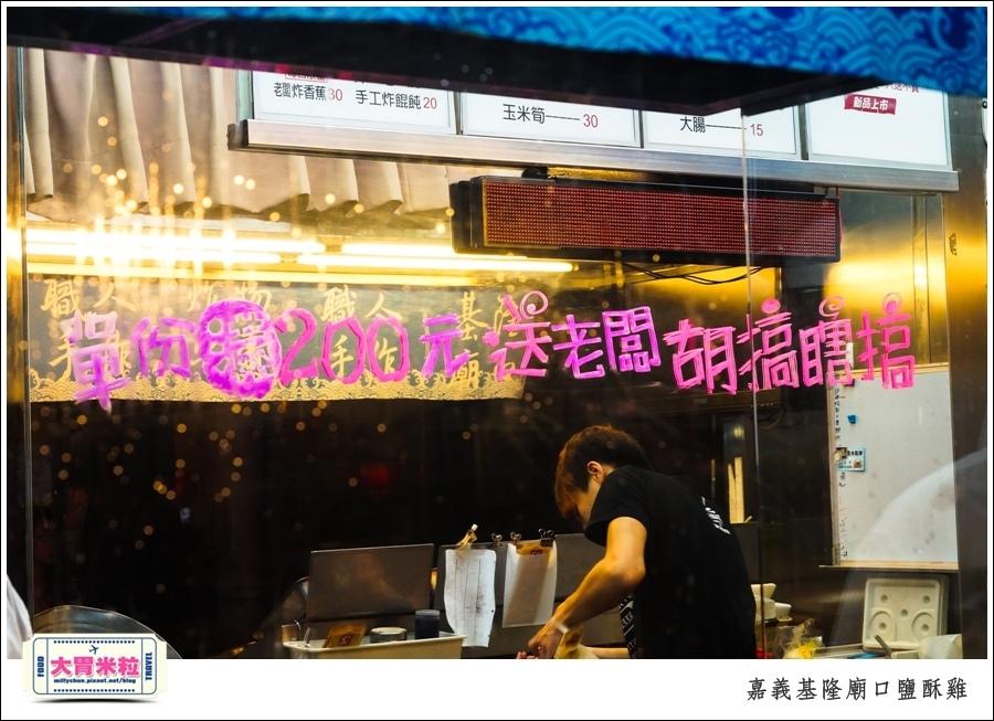 嘉義基隆廟口鹽酥雞推薦@嘉義市區必吃美食@大胃米粒00010027.jpg