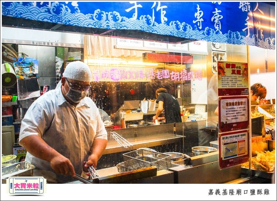嘉義基隆廟口鹽酥雞推薦@嘉義市區必吃美食@大胃米粒00010020.jpg