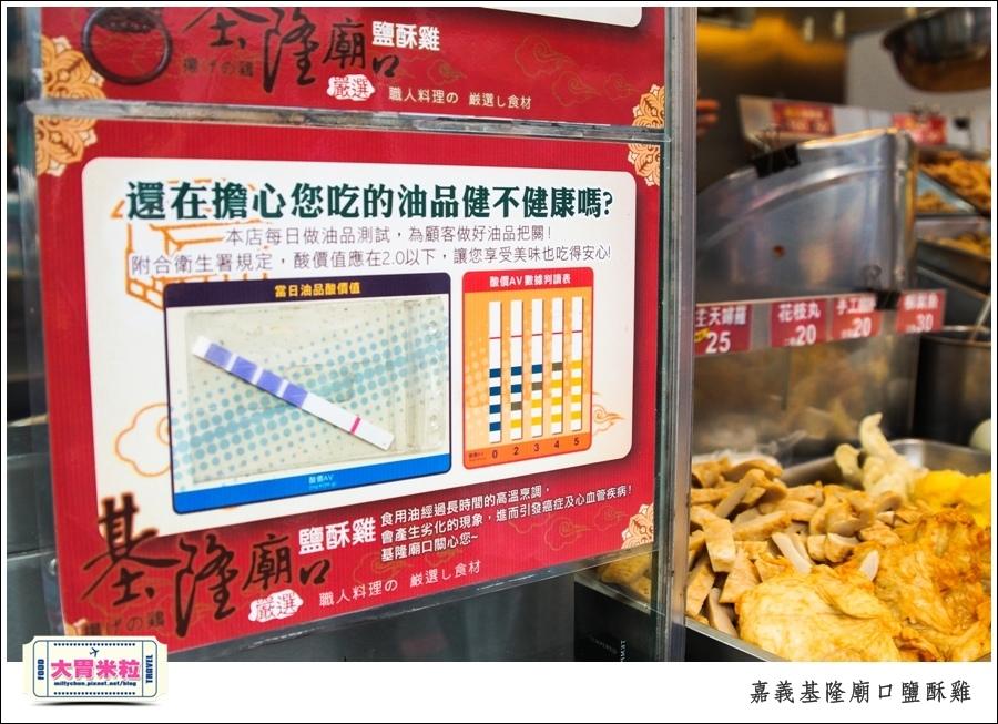 嘉義基隆廟口鹽酥雞推薦@嘉義市區必吃美食@大胃米粒00010022.jpg