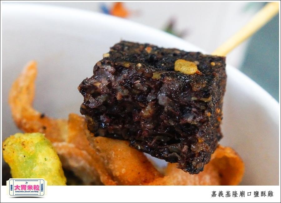 嘉義基隆廟口鹽酥雞推薦@嘉義市區必吃美食@大胃米粒00010041.jpg