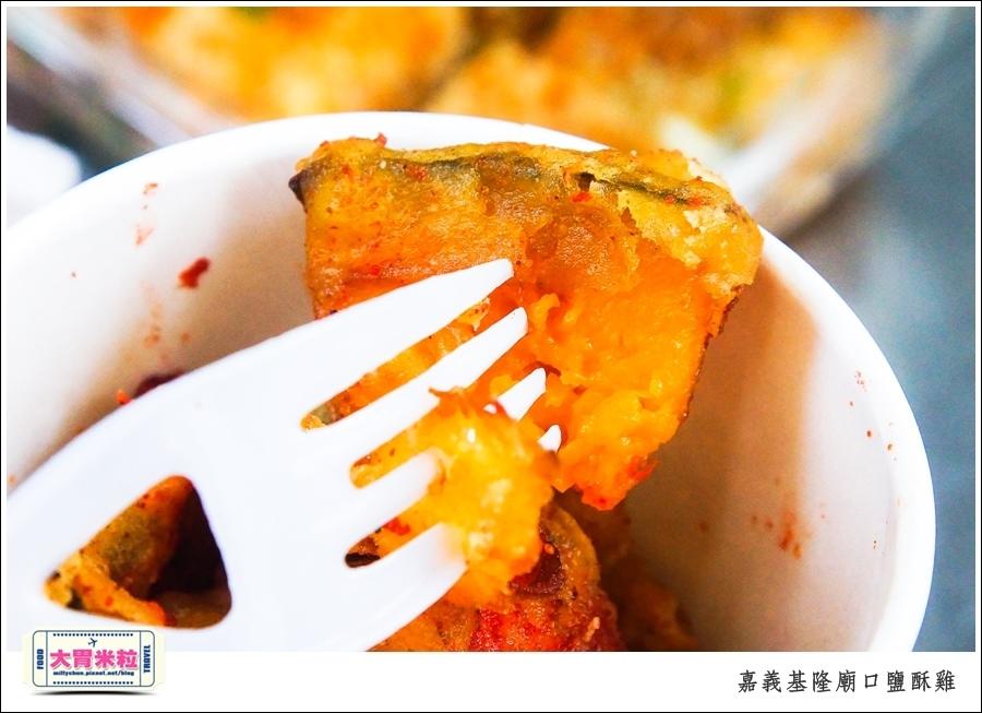 嘉義基隆廟口鹽酥雞推薦@嘉義市區必吃美食@大胃米粒00010048.jpg