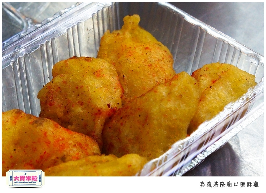 嘉義基隆廟口鹽酥雞推薦@嘉義市區必吃美食@大胃米粒00010060.jpg