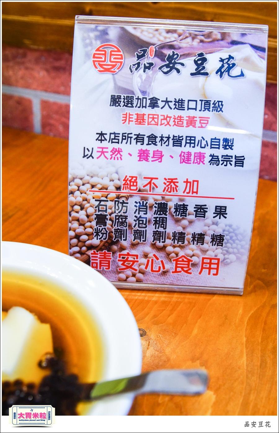 嘉義豆漿豆花推薦@品安豆花燕麥豆漿@大胃米粒0031.jpg