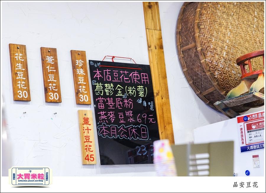 嘉義豆漿豆花推薦@品安豆花燕麥豆漿@大胃米粒0023.jpg