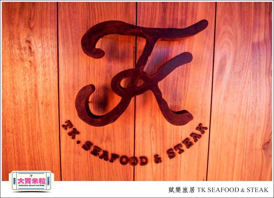 台北牛排餐廳推薦@賦樂旅居-TK SEAFOOD & STEAK(TK牛排)@大胃米粒0012.jpg