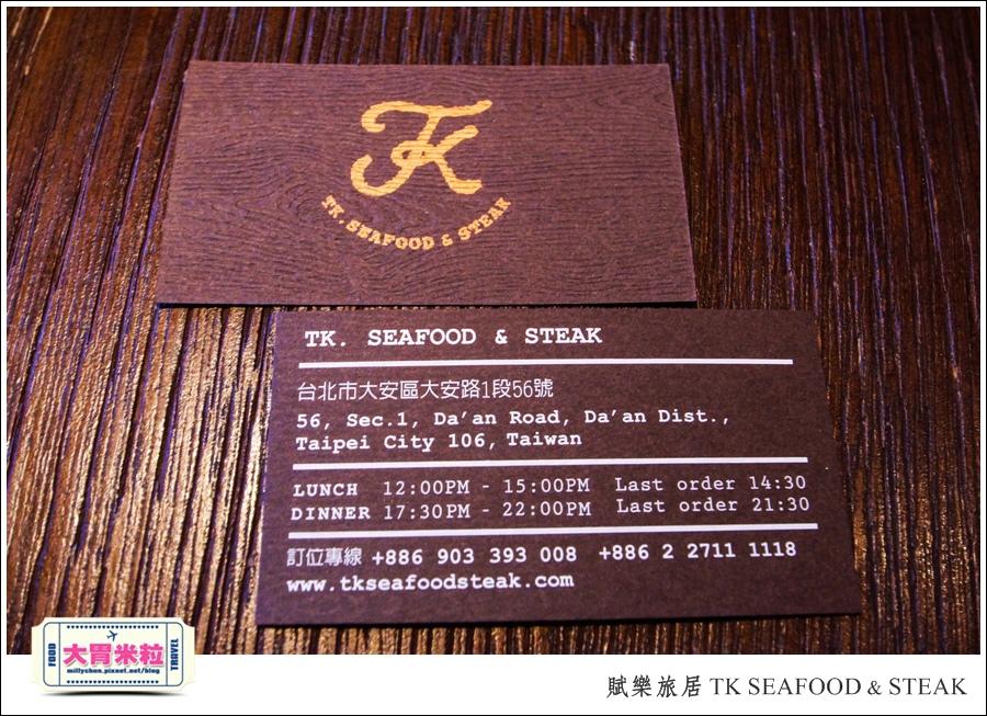 台北牛排餐廳推薦@賦樂旅居-TK SEAFOOD & STEAK(TK牛排)@大胃米粒0099.jpg
