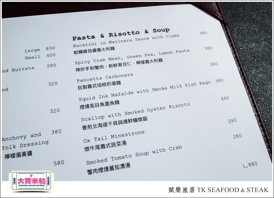 台北牛排餐廳推薦@賦樂旅居-TK SEAFOOD & STEAK(TK牛排)@大胃米粒0092.jpg