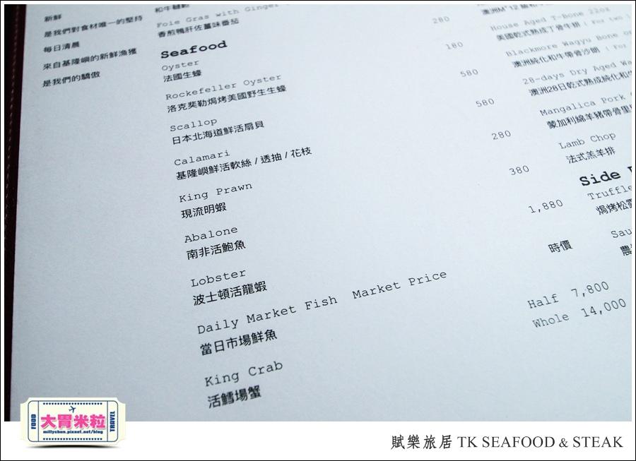 台北牛排餐廳推薦@賦樂旅居-TK SEAFOOD & STEAK(TK牛排)@大胃米粒0093.jpg