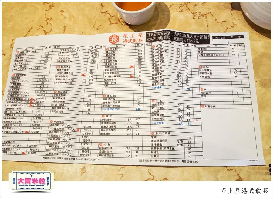 新竹港式飲茶推薦@星上星港式飲茶新竹竹北店@大胃米粒0012.jpg