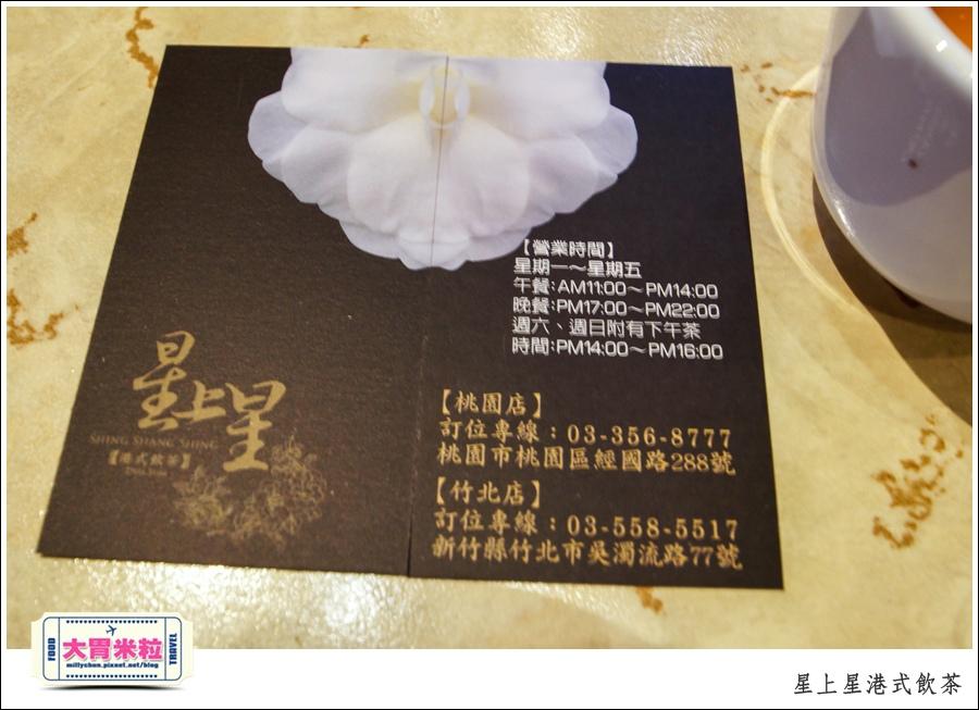 新竹港式飲茶推薦@星上星港式飲茶新竹竹北店@大胃米粒0070.jpg