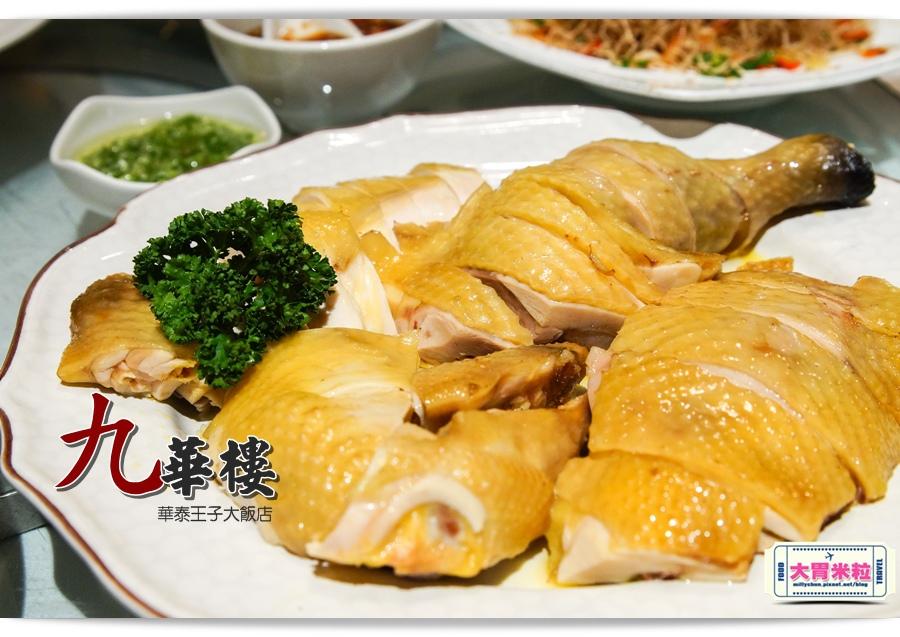 台北粵菜料理推薦@華泰王子大飯店九華樓@大胃米粒0073.jpg