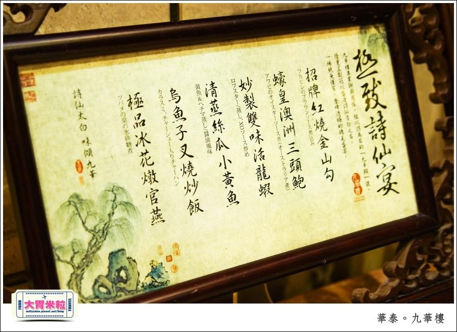 台北粵菜料理推薦@華泰王子大飯店九華樓@大胃米粒0008.jpg