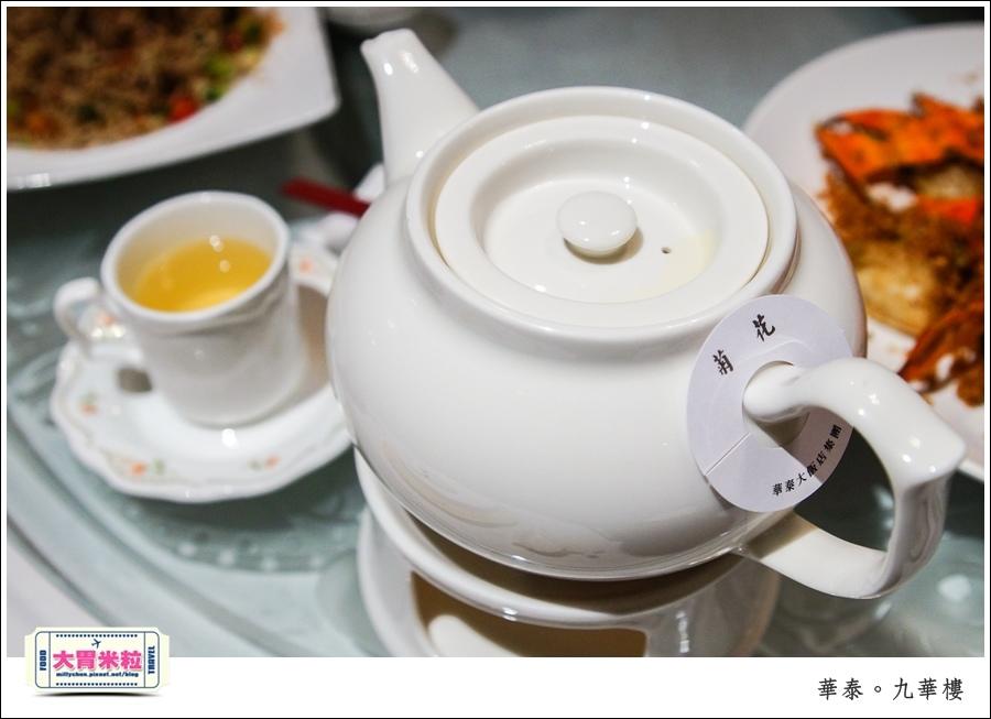 台北粵菜料理推薦@華泰王子大飯店九華樓@大胃米粒0024.jpg