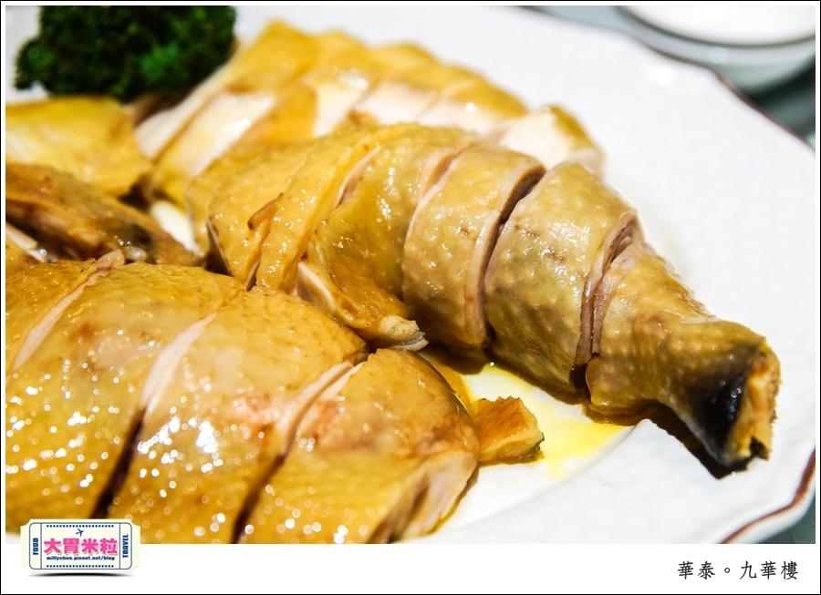 台北粵菜料理推薦@華泰王子大飯店九華樓@大胃米粒0034.jpg