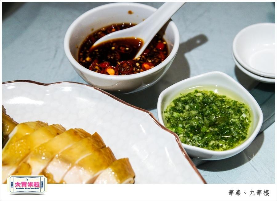 台北粵菜料理推薦@華泰王子大飯店九華樓@大胃米粒0036.jpg