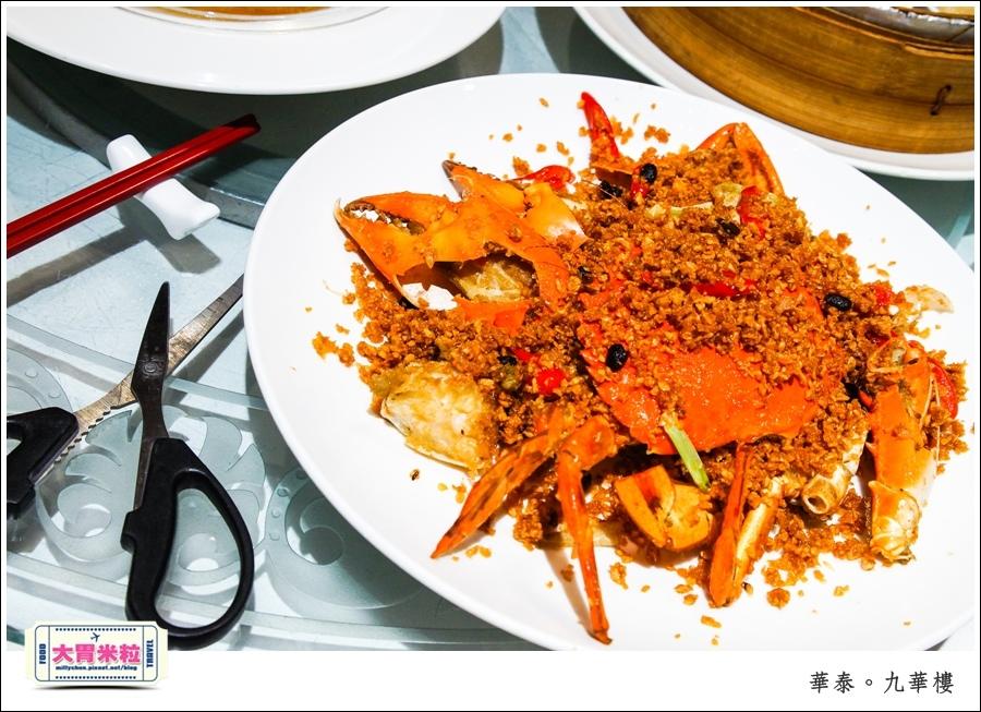 台北粵菜料理推薦@華泰王子大飯店九華樓@大胃米粒0045.jpg