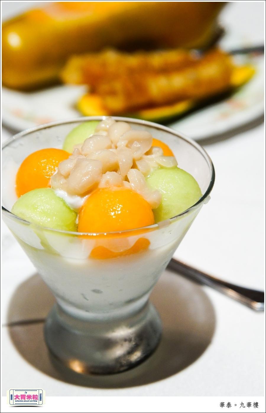 台北粵菜料理推薦@華泰王子大飯店九華樓@大胃米粒0053.jpg