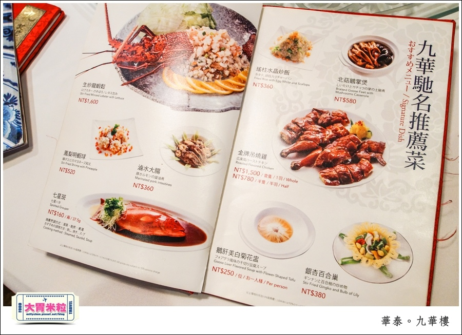 台北粵菜料理推薦@華泰王子大飯店九華樓@大胃米粒0059.jpg