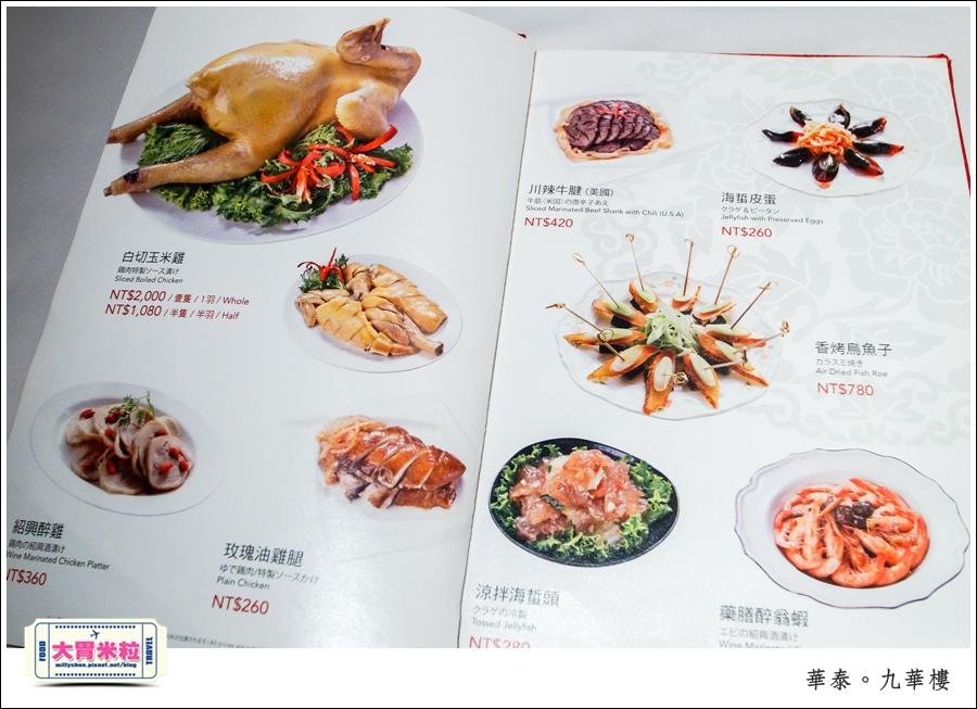 台北粵菜料理推薦@華泰王子大飯店九華樓@大胃米粒0061.jpg