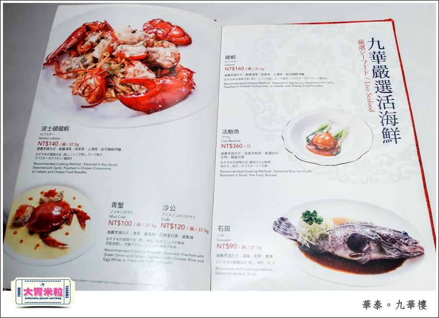 台北粵菜料理推薦@華泰王子大飯店九華樓@大胃米粒0062.jpg