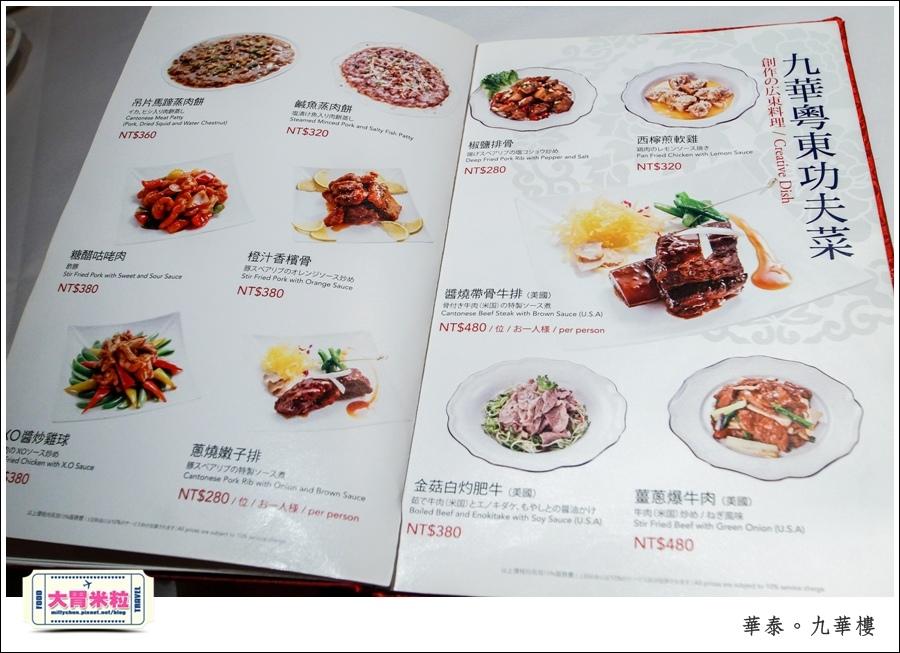 台北粵菜料理推薦@華泰王子大飯店九華樓@大胃米粒0063.jpg