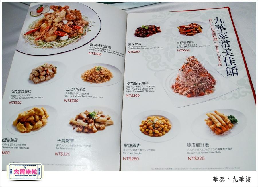 台北粵菜料理推薦@華泰王子大飯店九華樓@大胃米粒0064.jpg